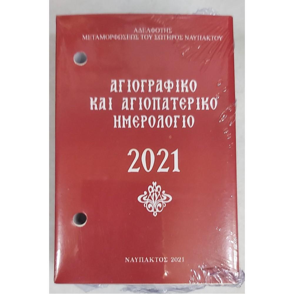 ΑΓΙΟΓΡΑΦΙΚΟ ΚΑΙ ΑΓΙΟΠΑΤΕΡΙΚΟ ΗΜΕΡΟΛΟΓΙΟ ΓΡΑΦΕΙΟΥ 2021