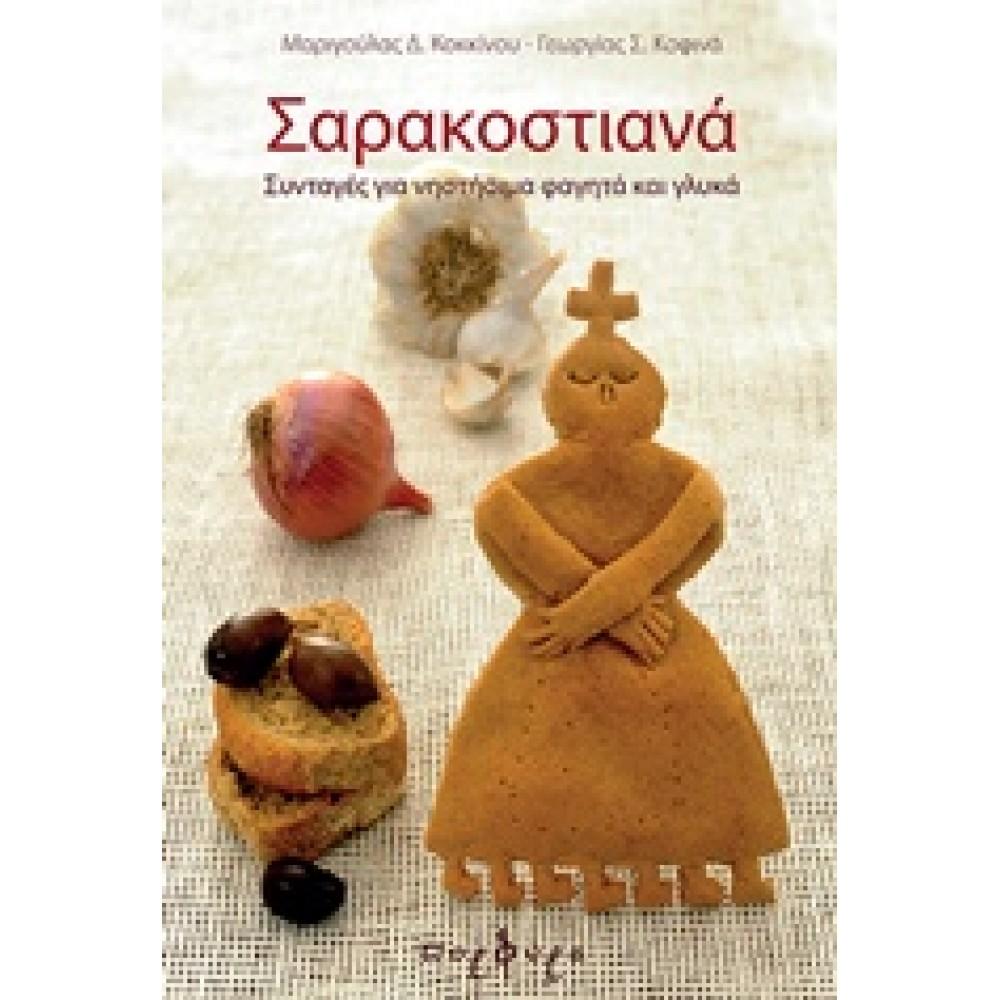 ΣΑΡΑΚΟΣΤΙΑΝΑ, Μεσογειακή, νηστήσιμη, χορτοφαγική κουζίνα στην Αγγλική γλώσσα
