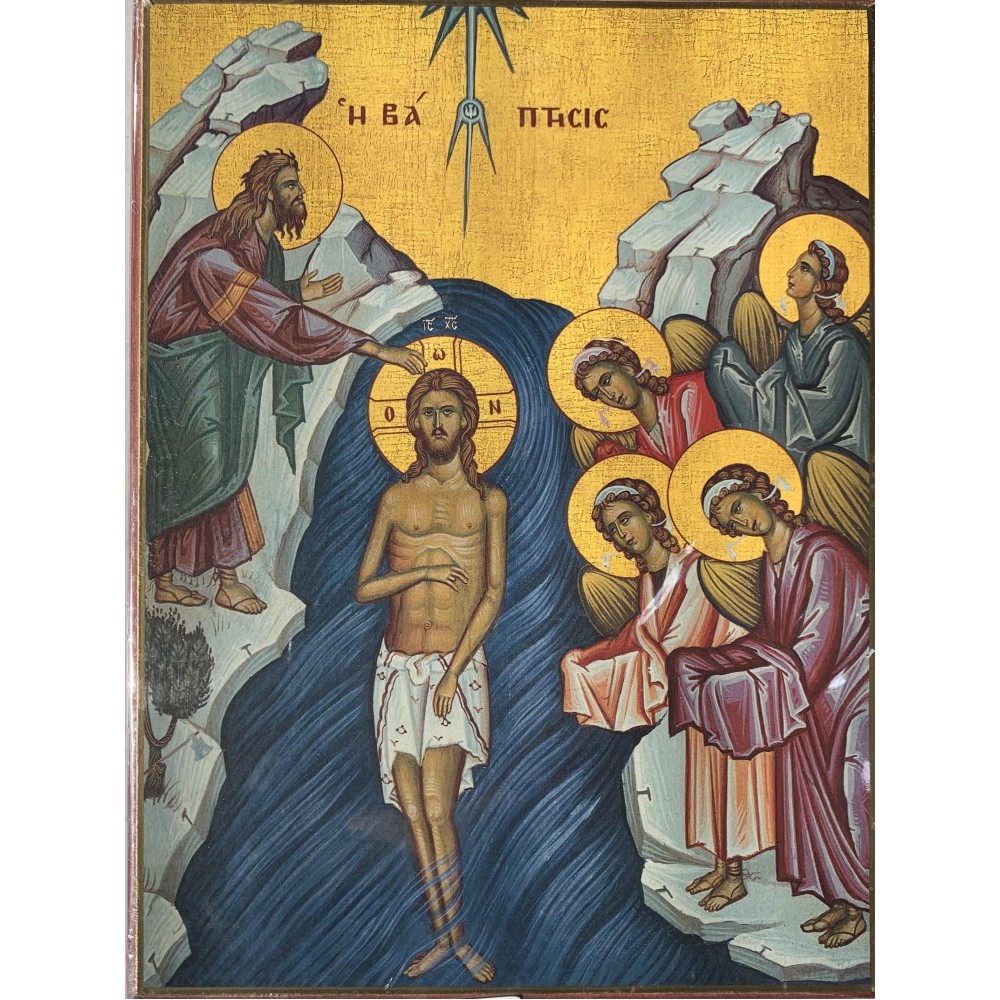 Η ΒΑΠΤΙΣΗ ΤΟΥ ΚΥΡΙΟΥ ΜΑΣ ΙΗΣΟΥ ΧΡΙΣΤΟΥ ΕΙΚΟΝΑ ΞΥΛΙΝΗ, 20 Χ 26 cm