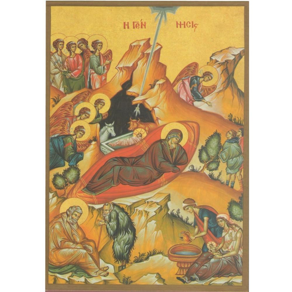 ΓΕΝΝΗΣΗ ΤΟΥ ΚΥΡΙΟΥ ΜΑΣ ΙΗΣΟΥ ΧΡΙΣΤΟΥ, ΕΙΚΟΝΑ 20Χ14 cm