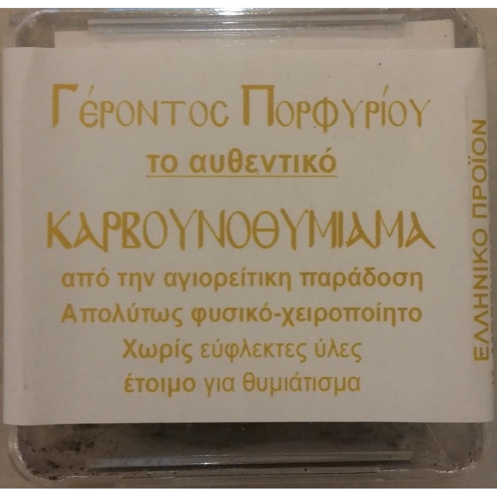 ΚΑΡΒΟΥΝΟΘΥΜΙΑΜΑ, ΓΕΡΟΝΤΟΣ ΠΟΡΦΥΡΙΟΥ
