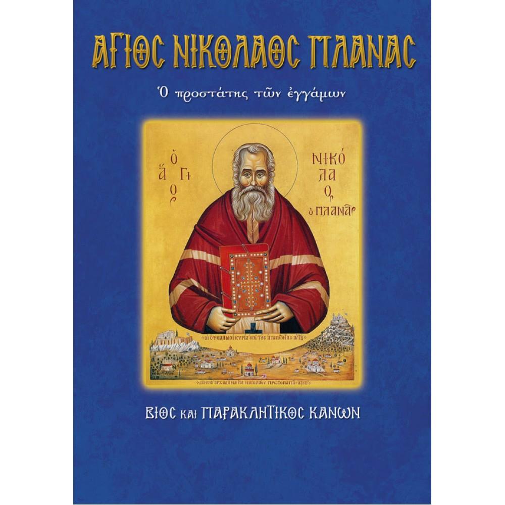 ΑΓΙΟΣ ΝΙΚΟΛΑΟΣ Ο ΠΛΑΝΑΣ