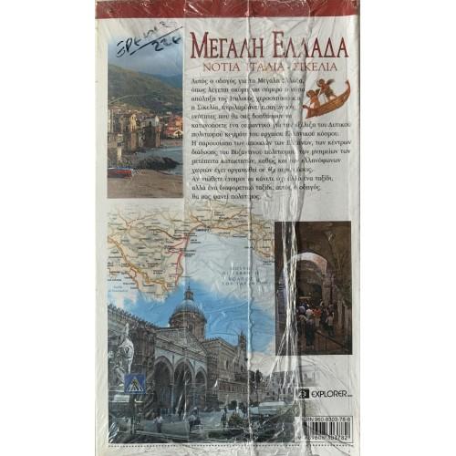 ΜΕΓΑΛΗ ΕΛΛΑΔΑ, ΝΟΤΙΑ ΙΤΑΛΙΑ - ΣΙΚΕΛΙΑ