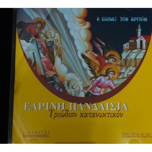 ΕΑΡΙΝΗ ΠΑΝΔΑΙΣΙΑ (4CD)