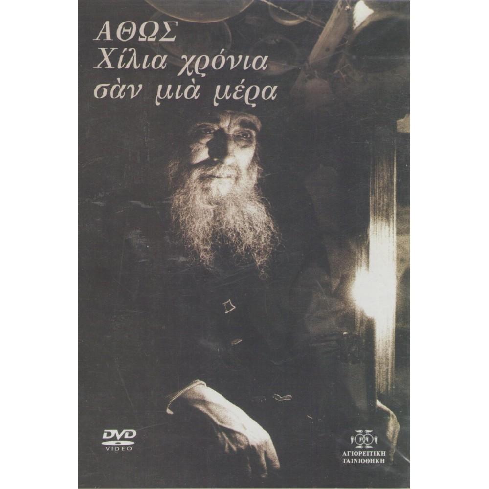 ΑΘΩΣ ΧΙΛΙΑ ΧΡΟΝΙΑ ΣΑΝ ΜΙΑ ΜΕΡΑ (Dvd)
