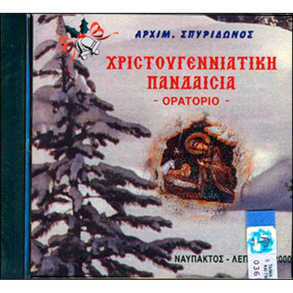 ΧΡΙΣΤΟΥΓΕΝΝΙΑΤΙΚΗ ΠΑΝΔΑΙΣΙΑ, ΟΡΑΤΟΡΙΟ (CD)
