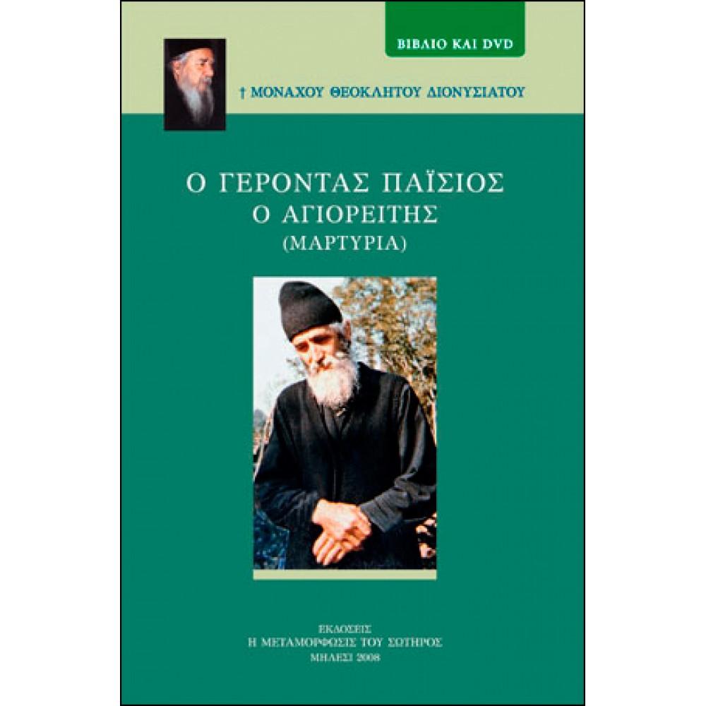 Ο ΓΕΡΟΝΤΑΣ ΠΑΙΣΙΟΣ Ο ΑΓΙΟΡΕΙΤΗΣ, (Βιβλίο και DVD)