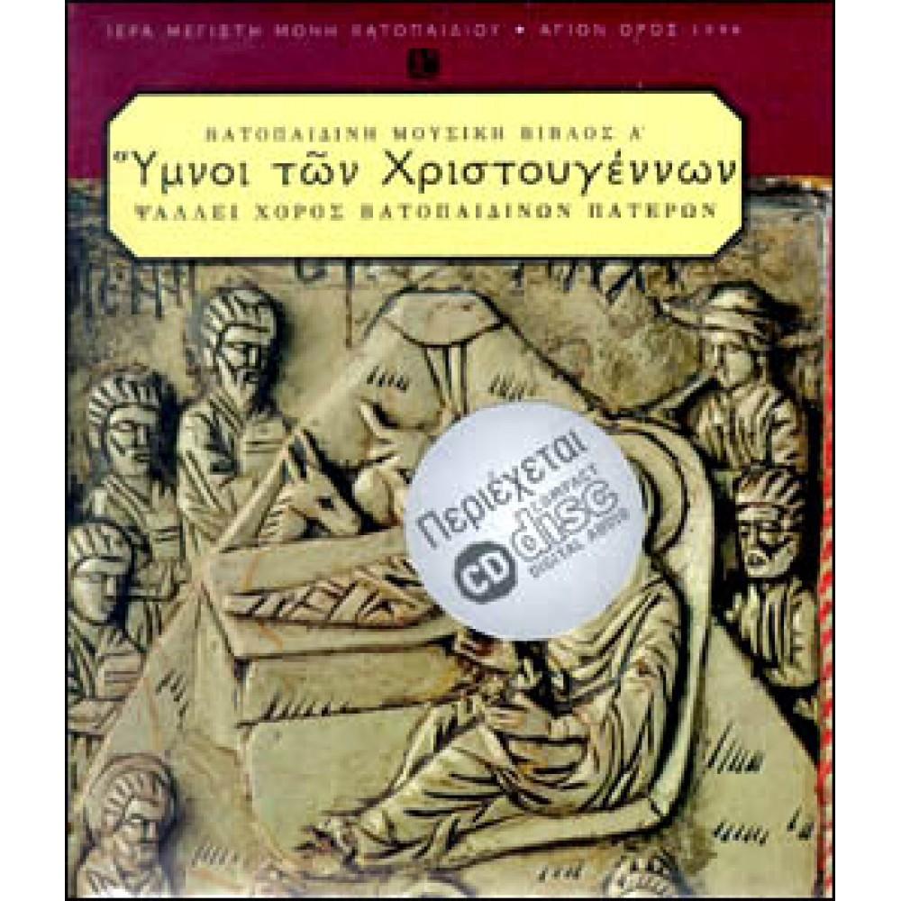 ΥΜΝΟΙ ΧΡΙΣΤΟΥΓΕΝΝΩΝ - Βατοπαιδινή Μουσική (βιβλίο & cd)