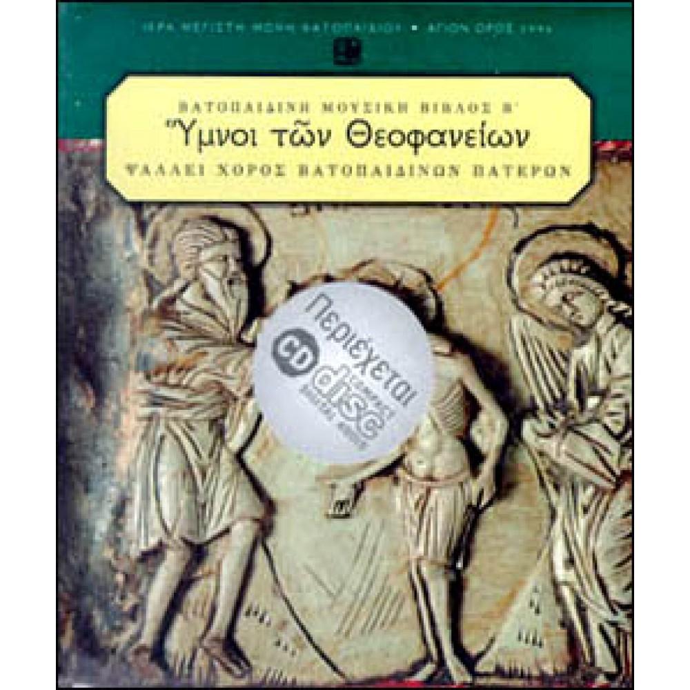 ΥΜΝΟΙ ΘΕΟΦΑΝΕΙΩΝ - Βατοπαιδινή Μουσική (Βιβλίο & cd)