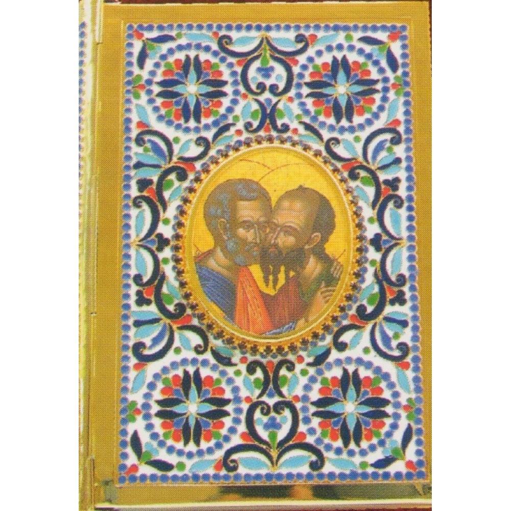 ΑΠΟΣΤΟΛΟΣ, ΣΜΑΛΤΟ Α 26,5 χ 20,5 cm