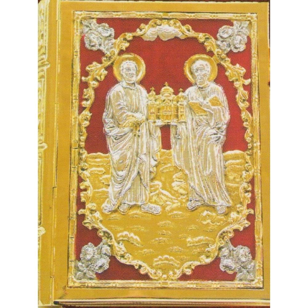 Απόστολος, βελούδο Α δίχρωμο 25,50 χ 19,50 cm