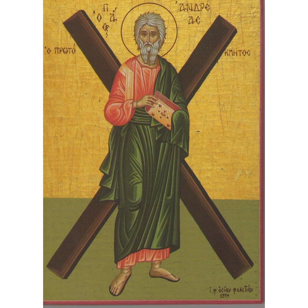 ΑΓΙΟΣ ΑΝΔΡΕΑΣ Ο ΠΡΩΤΟΚΛΗΤΟΣ (χιαστή Σταυρός), ΕΙΚΟΝΑ 10Χ14 cm