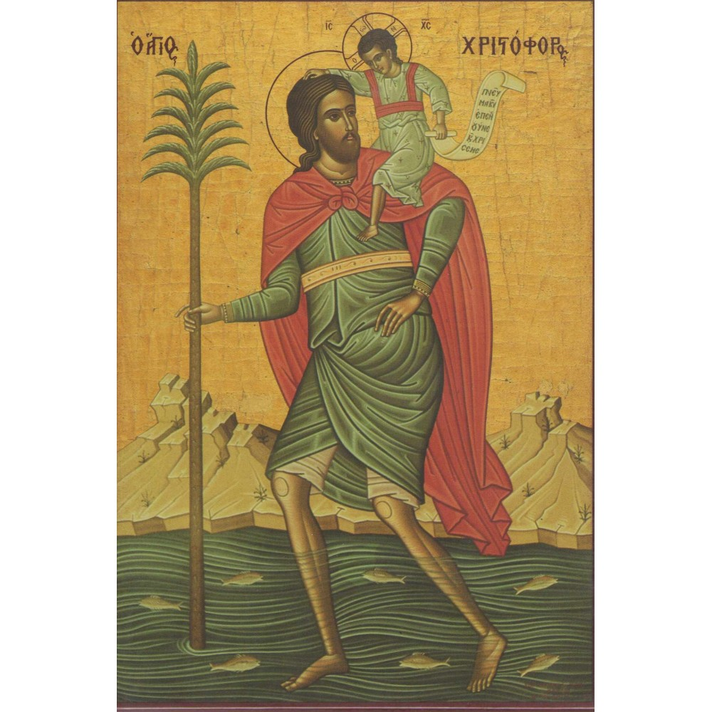 ΑΓΙΟΣ ΧΡΙΣΤΟΦΟΡΟΣ, ΕΙΚΟΝΑ 10Χ14 cm