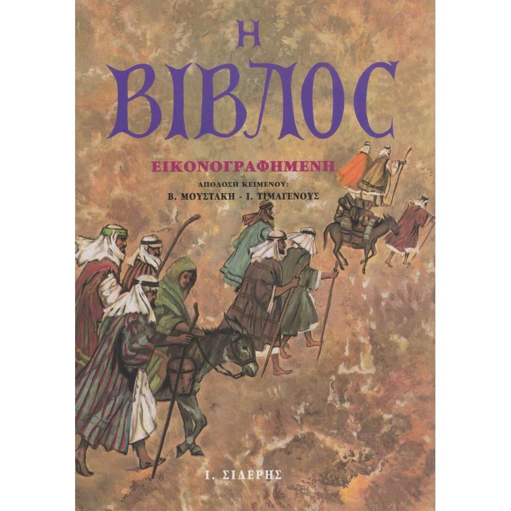 Η ΒΙΒΛΟΣ ΕΙΚΟΝΟΓΡΑΦΗΜΕΝΗ, Σιδέρης