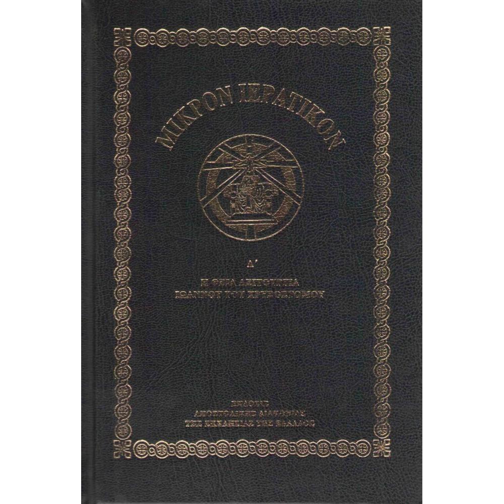 ΜΙΚΡΟΝ ΙΕΡΑΤΙΚΟΝ, τόμος Α (Ιωάννου του Χρυσοστόμου)