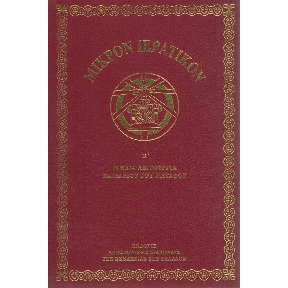 ΜΙΚΡΟΝ ΙΕΡΑΤΙΚΟΝ, τόμος Β (Μεγάλου Βασιλείου)