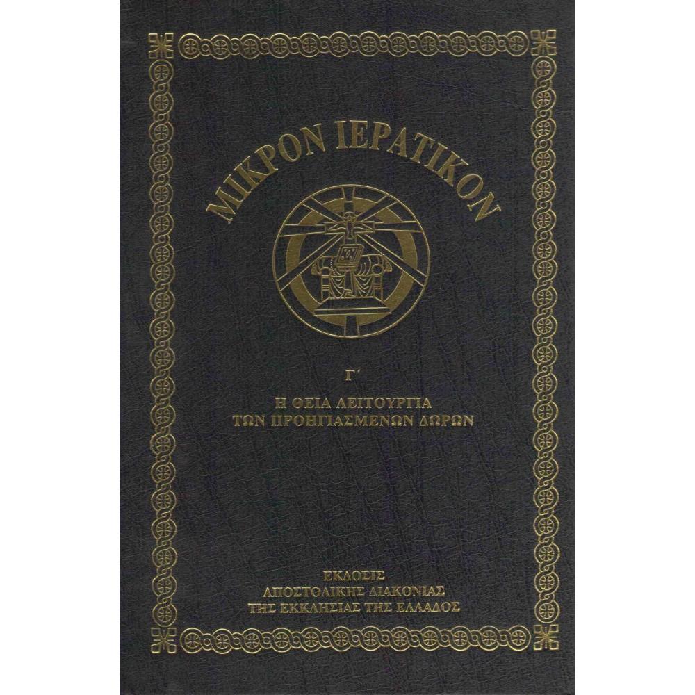 ΜΙΚΡΟΝ ΙΕΡΑΤΙΚΟΝ, τόμος Γ (Προηγιασμένων δώρων)