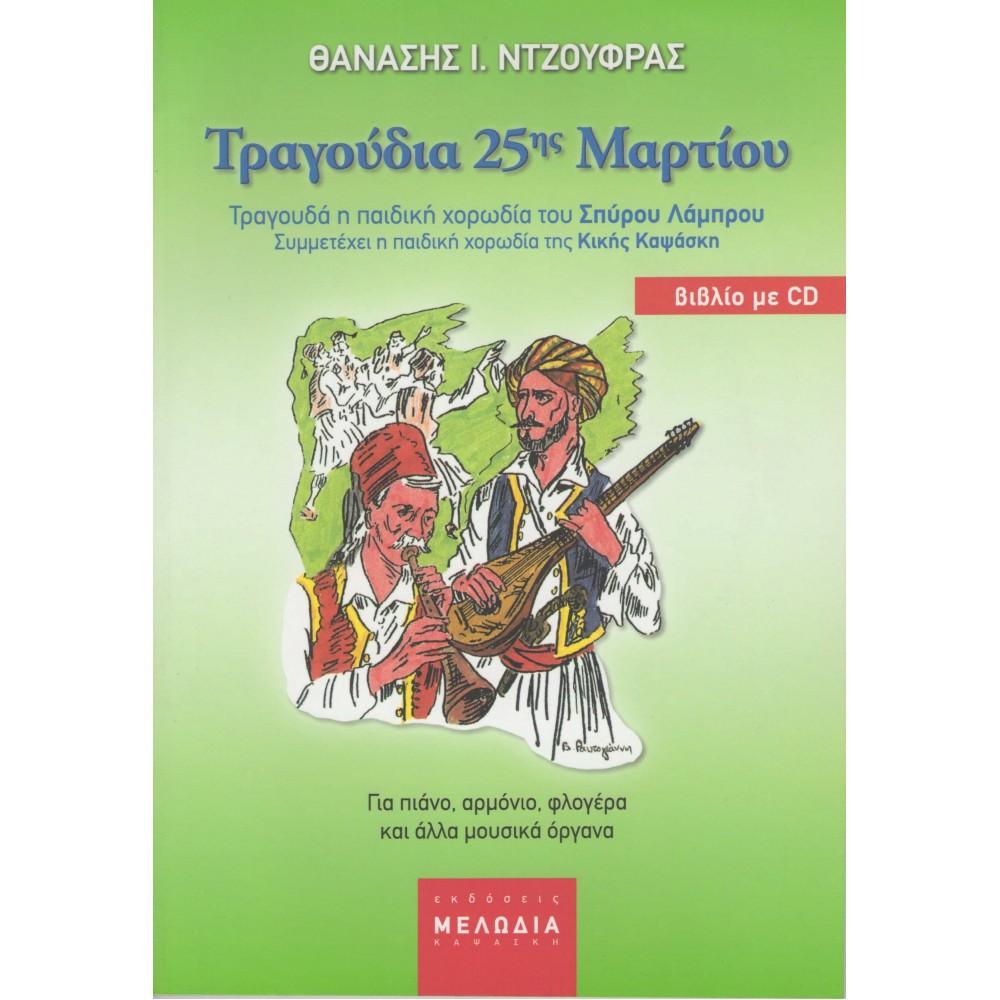 ΤΡΑΓΟΥΔΙΑ 25ης ΜΑΡΤΙΟΥ (Βιβλίο με Cd)