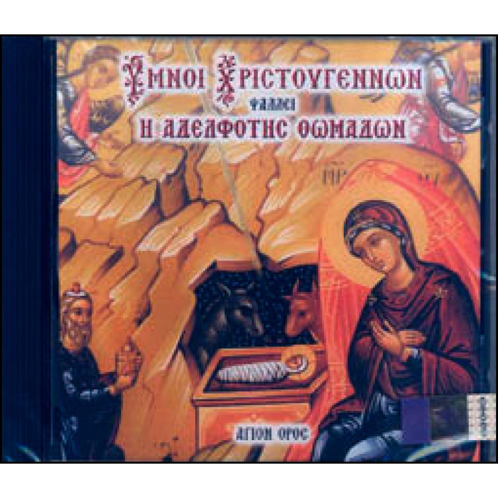 ΥΜΝΟΙ ΧΡΙΣΤΟΥΓΕΝΝΩΝ, (CD) Ψάλλει η Αδελφότης Θωμάδων